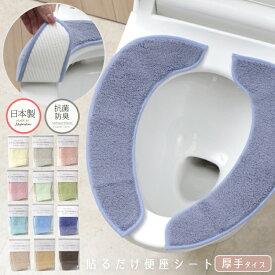 便座シート 貼る 厚手 メール便 日本製 抗菌 防臭 トイレ 洗える シートカバーコレクション 吸着 ふわふわずれない トイレカバー おしゃれ 洗浄暖房型 ブルー 青 ネイビー パープル ブラウン トイレ用品