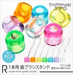 歯ブラシスタンドおしゃれ収納Rアール1本用歯ブラシ立て歯ブラシスタンドおしゃれかわいい洗面風呂バスルームシンプルネオンカラーインスタ