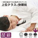 50%OFF 楽天限定販売 枕 肩こり 首こり ロフテー 快眠枕 (備長炭パイプ) 高級 父の日 実用的 頸椎 快眠枕 安眠枕 首…