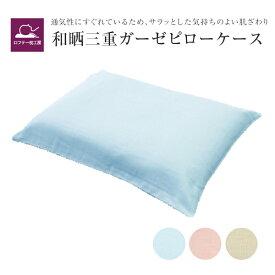 枕 枕カバー 高級 長持ち 耐久性 清潔 洗い替えに やさしい肌触りでふわっとさらさら ロフテー 和晒三重ガーゼピローケース 枕カバー