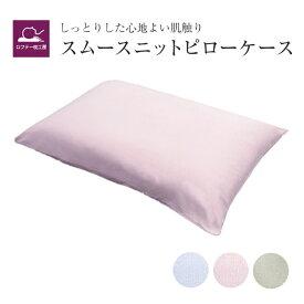 枕 枕カバー 高級 長持ち 耐久性 清潔 洗い替えに ソフトな風合いでしっとりしなやかなインドの最高級ハイブリッド超長綿使用 スムースニットピローケース ロフテー