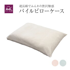 枕 枕カバー 高級 長持ち 耐久性 清潔 洗い替えに 超長綿でふんわり贅沢な感触 ロフテー パイルピローケース 枕カバー