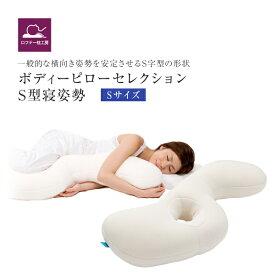 抱き枕のパイオニア ロフテー ボディピローセレクション S型寝姿勢(抱き枕)Sサイズ