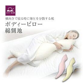 抱き枕のパイオニア ロフテー ボディピロー 綿側地 / 抱き枕 まくら ボディーピロー マタニティ ロング 長い 大きい 140cm lofty 日本製 肩 腰 首 横向き 横寝 いびき 健康 安眠 快眠 呼吸 妊婦 産前産後 おすすめ 返品保証