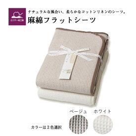 【数量限定】寝具 シーツ 麻 綿 高級 天然素材 やわらかい 麻綿 フラット ロフテー 麻綿フラットシーツ