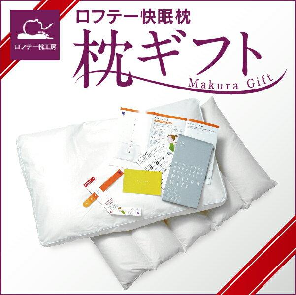 父の日 ギフトに大人気!快眠の贈り物 『ロフテー 枕ギフト』 贈られた方が素材&高さをセレクトできる枕ギフトセット。気持ちが伝わるオーダーメイドの贈り物!
