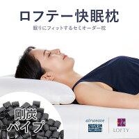 ロフテー快眠枕剛炭パイプ(かため素材)5つのユニット連結で高さ調節できる頸部支持構造枕