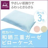 やさしい肌触りでふわっとさらさら和晒三重ガーゼピローケース枕カバー