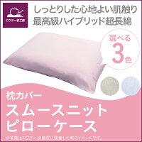 ソフトな風合いでしっとりしなやかなインドの最高級ハイブリッド超長綿使用スムースニットピローケース枕カバー