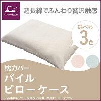 超長綿でふんわり贅沢触感パイルピローケース枕カバー
