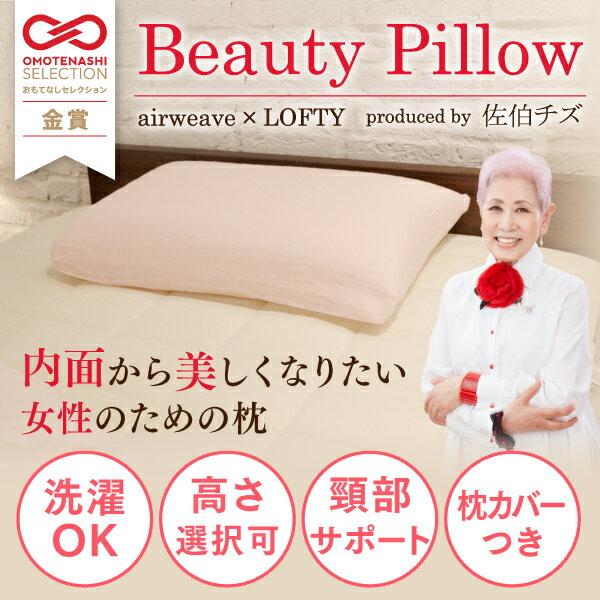 【送料無料】佐伯チズ 監修 エアウィーヴ × ロフテー 共同開発 「 ビューティー ピロー 」 気になる首もとにシワ・クセがつきにくい 美しくなりたい女性のための 話題 美容枕