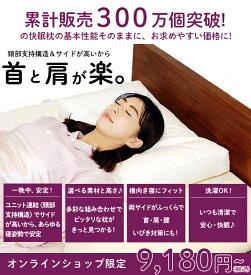 快眠枕スマート まくら やわらかい ふわふわ ふかふか lofty ロング 肩 首 腰 頚椎 横向き 仰向け 横寝 安眠 快眠 健康 返品保証 送料無料 おすすめ 高級