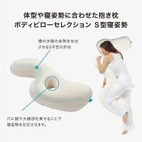 ロフテーボディピローセレクションS型寝姿勢(抱き枕)Lサイズ