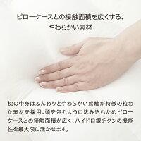 花粉プロテクトピロー詳細説明08