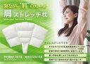 【肩こり特化した枕】枕 首こり 肩こり まくら 機能性 日本製 肩 首 肩甲骨 疲れ 熟睡 快眠 安眠 健康 送料無料 ロフテー 肩ストレッチ枕