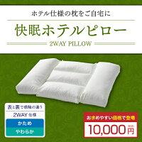 快眠枕2ウェイピロー(快眠ホテル枕)画像