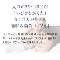 人口の35〜45%が「いびきをかく人」多くの人が抱える睡眠の悩み「いびき」