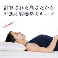 計算された高さだから理想の寝姿勢をキープ