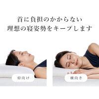 首に負担のかからない理想の寝姿勢をキープします