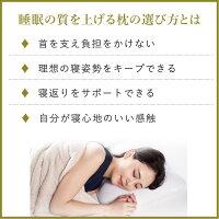 睡眠の質を上げる枕の選び方とは