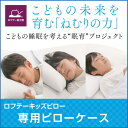 専用 枕カバー 枕 カバー ロフテー キッズピロー 専用ピローケース(R-1・R-2・R-3共通)