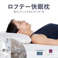 ロフテー快眠枕オーバルコアピロー