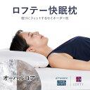 【ホテルサイズのふっくら上質ダウン】枕 肩こり 首 頸椎 支える 安眠 日本製 横向き パイプ まくら 洗える いびき うつぶせ 健康 安眠枕 解消 高級まくら 人気 誕生日 プレゼント おすすめ 送料無料 30日間保証ロフテー 快眠枕 オーバルコア