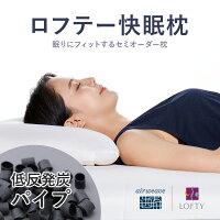 ロフテー快眠枕低反発炭パイプ