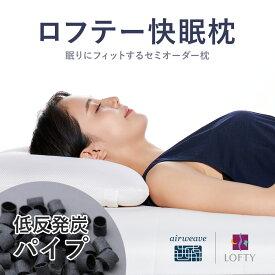 【店頭人気 低反発 快眠枕】枕 肩こり 首 頸椎 支える 安眠 日本製 横向き パイプ まくら 洗える 安眠枕 解消 高級まくら 誕生日 プレゼント おすすめ 送料無料 30日間保証ロフテー 快眠枕 低反発炭パイプ