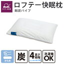 ロフテー 快眠枕 剛炭パイプ(かため素材) 5つのユニット連結で高さ調節できる頸部支持構造枕