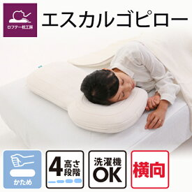 枕 横向き 重視 肩こり 首こり パイプ まくら 洗える 安眠 横向き寝 いびき 頸椎 健康 安眠枕 快眠枕 解消 高級まくら 人気 誕生日 プレゼント おすすめ 送料無料 30日間保証 ロフテー エスカルゴピロー