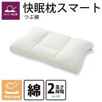 ロフテー快眠枕スマート機能性まくら