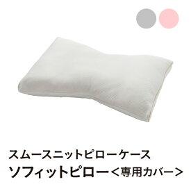 枕カバー 枕 まくら カバー 日本製 ストレートネック おすすめ 低め ピンク グレー LOFTY ロフテー ソフィットピロー専用枕カバー
