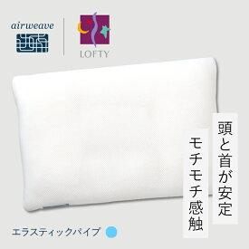 【エントリーでP3倍】枕 肩こり 首 頸椎 支える 安眠 日本製 横向き パイプ まくら 洗える いびき うつぶせ 健康 安眠枕 解消 高級まくら 人気 誕生日 プレゼント おすすめ 送料無料 30日間保証 ロフテー 快眠枕 エラスティックパイプ