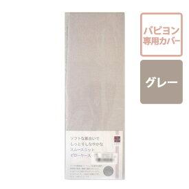 グレー パピヨン専用 枕カバー 枕 日本製 まくら カバー うつぶせ寝 おすすめ LOFTY ロフテー パピヨン専用枕カバー(グレー)