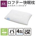 ロフテー 快眠枕 エラスティックパイプ(やわらかめ素材) 5つのユニット連結で高さ調節できる頸部支持構造枕 快眠 枕