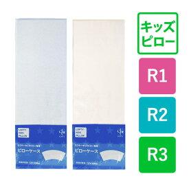 枕カバー 日本製 子供用 子供 子供部屋用 枕 カバー ジュニア ロフテー キッズピロー 専用ピローケース(R-1・R-2・R-3)