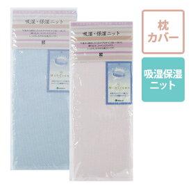 【ミルクプロテインしっとり肌触り】枕カバー 枕 日本製 高品質 まくら カバー おすすめ LOFTY ロフテー 吸湿保湿ニットピローケース ミルククラウン