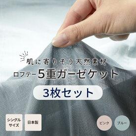 日本製 5重ガーゼケット 3枚組 プレゼント両親 敬老の日 寝具 ケット 綿100% 夏 洗濯OK さらさら 実用的 ギフト ロングセラー ロフテー ガーゼケット シングル 3枚組 エアウィーヴグループ