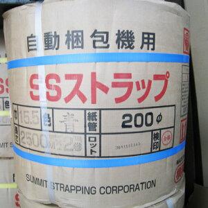 セキスイPPバンド機械用SSストラップ青15.5mm×2500M1ケース2巻