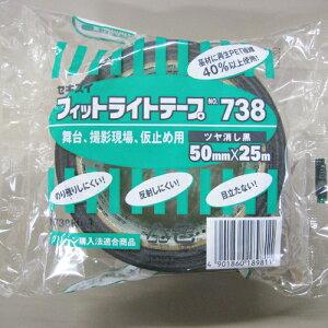 セキスイフィットライトテープNO73850mm×25M【緑半透明青】1ケース30巻