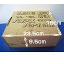 ごみ袋 ゴミ袋 45L オルディ BX45 バランスパックBOXタイプ 半透明  1箱100枚入 ビニール袋 ごみ袋 ゴミ袋 ゴミ袋…