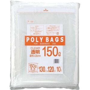 オルディ ポリ袋 150L(P-150) 透明  厚さ0.05mm 1冊10枚入【ごみ袋 ゴミ袋  ゴミ袋 ポリ袋 】【HLS_DU】