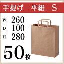 紙袋 茶色 (手提げ袋)平紐 S 【260×280×100】50枚セット【HLS_DU】(かみぶくろ 紙袋 手提げ 手提げ袋 袋 引き…