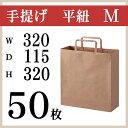 紙袋 茶色 (手提げ袋)平紐 M 【320×320×115】50枚セット【HLS_DU】(かみぶくろ 紙袋 手提げ 手提げ袋 袋 引き…