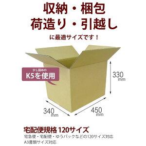 ダンボール段ボール120サイズNo.25110枚(450×340×330)中新強化K5取手付A3ダンボール引越し引っ越し段ボールダンボール箱段ボール箱ポイント消化送料無料宅配収納