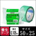 養生テープ 緑 セキスイ フィットライトテープ #738 緑 50mm×25M 1ケース30巻 養生 養生テープ 引越し 梱包資材 養…