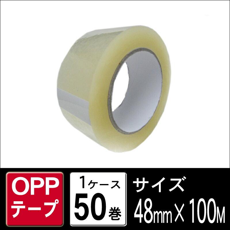 OPPテープ OPP OPPテープ #152 48mm×100M 透明 1ケース50巻 梱包 OPPテープ 透明テープ PPテープ 引越し 養生 梱包資材 梱包用品 こんぽう【20P05Sep15】