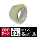 OPPテープ OPP OPPテープ #152 48mm×100M 透明 1ケース50巻 梱包 OPPテープ 透明テープ PPテープ 引越し 養生 梱包資…