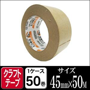 セキスイクラフトテープNO50050mm×50M1ケース50巻【1巻税込105円】10P25oct10